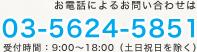 電話番号03-5624-5851